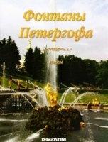 Книга Фонтаны Петергофа (Альбом)