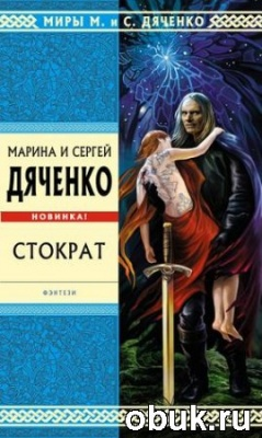 Марина и Сергей Дяченко - Стократ (аудиокнига)