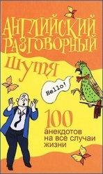 Книга Английский разговорный шутя. 100 самых смешных анекдотов на лучшие разговорные темы