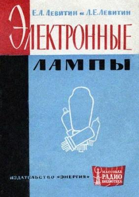 Книга Электронные лампы. Издание третье, переработанное и дополненное