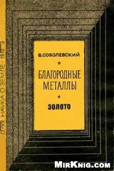 Книга Благородные металлы. Золото
