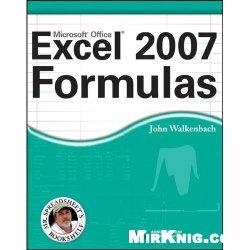 Книга Excel 2007 Formulas + code