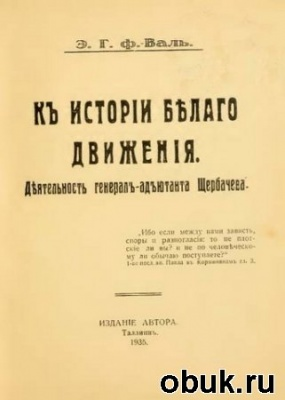Книга К истории белого движения. Деятельность генерал-адъютанта Щербачева