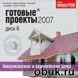 Готовые проекты 2007. Диск 6. Американские и европейские дома