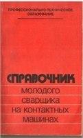Книга Справочник молодого сварщика на контактных машинах