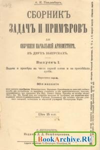 Книга Сборник задач и примеров для обучения начальной арифметике.