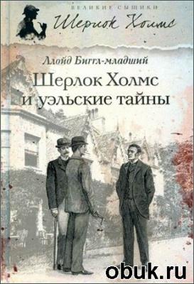 Книга Ллойд Биггл-младший. Шерлок Холмс и уэльские тайны
