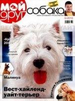 Книга Мой друг собака №5 2013 pdf  16,1Мб