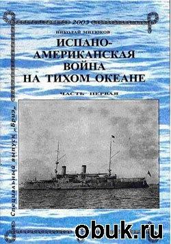 Книга Испано-Американская война на Тихом океане. В 2-х частях