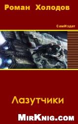 Книга Лазутчики