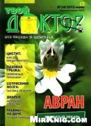 Журнал Твой доктор №24 2013