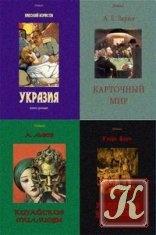 Книга Книга Polaris (Путешествия. Приключения. Фантастика) в 9  х