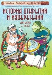 Книга Спецвыпуск газеты Солнечный зайчик №51,  2010 История открытий и изобретений