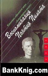 Книга Воспоминания Понтия Пилата (аудиокнига) mp3 44 khz, 96 kbps 570,96Мб
