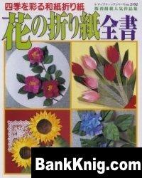 Журнал Hana Origami Zenshou №2192 jpeg 11,02Мб