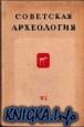 Книга Советская археология. Вып. VI