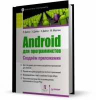 Android для программистов. Создаем приложения pdf 5,1Мб