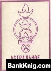 Книга Астральное карате doc