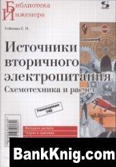 Книга Источники вторичного электропитания. Схемотехника и расчет pdf 27,5Мб