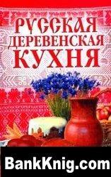 Книга Русская деревенская кухня pdf + fb2 2,3Мб