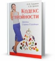 Книга Лукьянов А.В., Дремов С.В. - Кодекс Стройности. Законы Страны Стройных (2011)