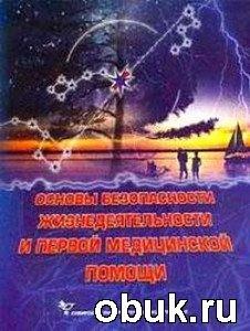 Книга Основы безопасности жизнедеятельности и первой медицинской помощи (справочник по выживанию)
