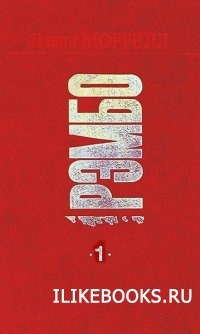 Моррелл Дэвид - Рэмбо. Первая кровь (Аудиокнига)