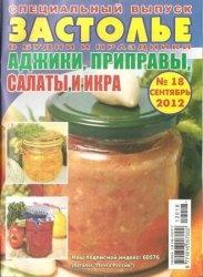 Журнал Застолье в будни и праздники №18,2012 – Аджики приправы, салаты и икра