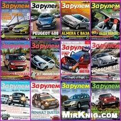 Журнал За рулём №1-12 2012 Россия