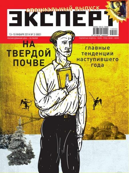 Книга Журнал: Эксперт №3 (январь 2014)