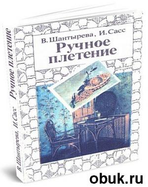 Книга Шантырева В. Е., Сасс И. М. - Ручное плетение