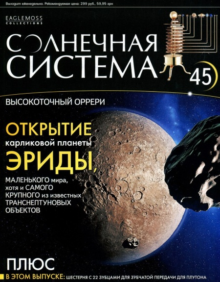 Книга Журнал: Солнечная система №45 (2013)