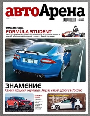 Журнал Журнал Автоарена №4 (апрель 2012)