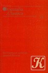 Книга Политическая культура Древней Японии