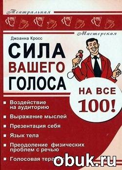 Книга Сила вашего голоса на все 100