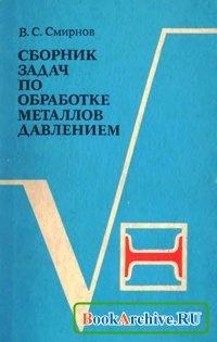 Книга Сборник задач по обработке металлов давлением.