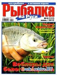 Журнал Рыбалка на Руси № 6 2012.