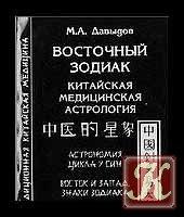 Книга Восточный Зодиак