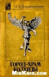 Книга Город-храм Колхиды