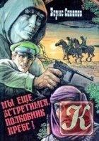 Книга Борис Николаевич Соколов - Сборник книг