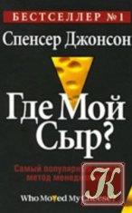 Книга Где мой Сыр?
