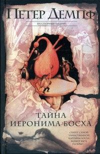 Книга Петер Демпф, «Тайна Иеронима Босха»