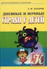 Книга Дневные и ночные страхи у детей