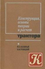 Книга Конструкция, основы теории и расчет трактора