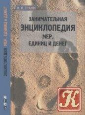 Книга Занимательная энциклопедия мер, единиц и денег