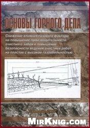 Книга Основы горного дела