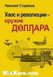 Книга Хаос и революции - оружие доллара