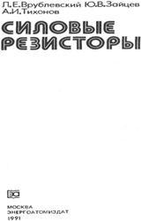 Книга Силовые резисторы