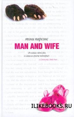 Тони Парсонс - Man and Wife, или Муж и жена