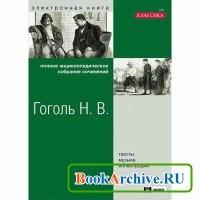 Книга Гоголь Н.В. Полное энциклопедическое собрание сочинений.